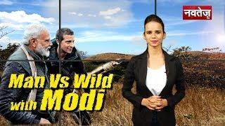 Modi with Bear Grylls in Man vs Wild । मोदी और बेयर ग्रिल्स का याराना देखिए जल्द !