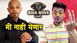 Parag Kanhere Finally Reveals He WONT RETURN In Bigg Boss | Latest Update Bigg Boss Marathi 2