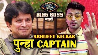 Abhijeet Kelkar Becomes NEW CAPTAIN Of The House | Bigg Boss Marathi 2 Latest Update