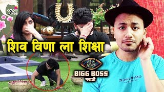 Bigg Boss Punishes Shiv And Veena Heres Why | Bigg Boss Marathi 2 Latest Update