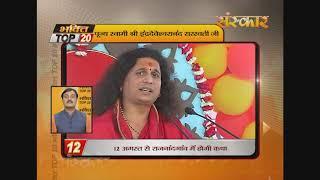 Bhakti Top 20 || 31 July 2019 || Dharm And Adhyatma News || Sanskar
