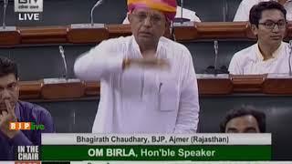Shri Bhagirath Chaudhary raising 'Matters of Urgent Public Importance' in Lok Sabha