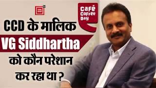 आखिर कहां गायब हो गए CCD Group founder VG Siddhartha ?