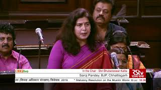 Ms. Saroj Pandey on The Muslim Women (Protection of Rights on Marriage) Bill, 2019
