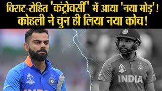 रोहित के साथ 'विवाद' पर कोहली ने तोड़ी चुप्पी, तो वहीं कप्तान ने चुन लिया टीम का नया कोच!
