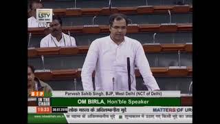 Shri Parvesh Sahib Singh raising 'Matters of Urgent Public Importance' in Lok Sabha: 30.07.2019