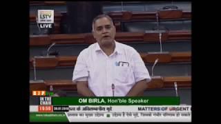 Shri Subhash Chandra Baheria raising 'Matters of Urgent Public Importance' in Lok Sabha: 30.07.2019