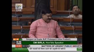 Shri Sangam Lal Gupta raising 'Matters of Urgent Public Importance' in Lok Sabha: 30.07.2019