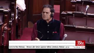 Dr. T Subbarami Reddy's Remarks | The Insolvency and Bankruptcy Code Amendment Bill, 2019