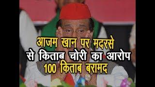 सपा सांसद आजम खान पर मदरसे से किताब चोरी करने का आऱोप, छापेमारी में 100 किताबें बरामद