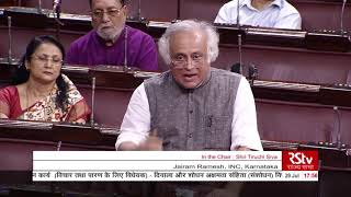 Jairam Ramesh's Remarks | The Insolvency and Bankruptcy Code Amendment Bill, 2019