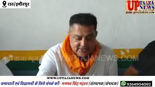 राठ में फिल्म अभिनेता व बुन्देलखण्ड विकास बोर्ड के उपाध्यक्ष राजा बुन्देला ने की प्रेस वार्ता