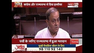 RAJNEETI: #CONGRESS नेता संजय सिंह ने पार्टी से दिया इस्तीफा, #BJP में होंगे शामिल