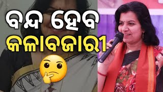 ସଂସଦ ରେ ଗର୍ଜିଲେ Smt. Aparajita Sarangi ...କେମିତି ବନ୍ଦ ହେବ କଳାବଜାରୀ ? PPL News Odia-Bhubaneswar