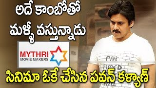 pawan kalyan new movie confirmed I #janasena I #pawankalyan I pawan kalyan speech I  rectv india