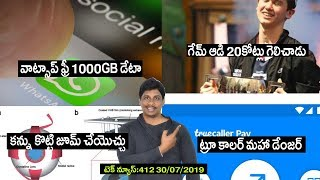 Technews in telugu 412:WhatsApp 1000GB free data,tiktok,true caller bug,16 year boy wins 3M,honor 9x