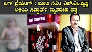 ಬಿಗ್ ಬ್ರೇಕಿಂಗ್ : ಮಾಜಿ ಸಿಎಂ ಎಸ್.ಎಂ.ಕೃಷ್ಣ ಅಳಿಯ ಸಿದ್ಧಾರ್ಥ್ ಮೃತದೇಹ ಪತ್ತೆ || Siddhartha Found