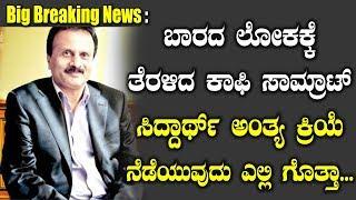 ಸಿದ್ದಾರ್ಥ್ ಅಂತ್ಯ ಕ್ರಿಯೆ ನೆಡೆಯುವುದು ಎಲ್ಲಿ ಗೊತ್ತಾ..? || VG Siddhartha