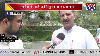 धर्मशाला में कांग्रेस जीतेगी उपचुनाव - मनोज || ANV NEWS DHARAMSHALA - HIMACHAL PRADESH