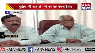 भाजपा सदर मंडल की ओर से की गई प्रेस वार्ता    ANV NEWS AMBALA - HARYANA