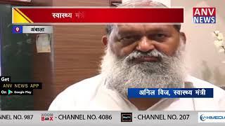 स्वास्थ्य मंत्री अनिल विज ने दिया बयान    ANV NEWS AMBALA - HARYANA