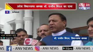 प्रदेश विधानसभा अध्यक्ष डॉ. राजीव बिंदल का दावा || ANV NEWS DHARAMSHALA - HIMACHAL PRADESH