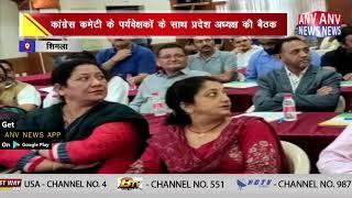 कांग्रेस कमेटी के पर्यवेक्षकों के साथ प्रदेश अध्यक्ष की बैठक || ANV  NEWS SHIMLA - HIMACHAL