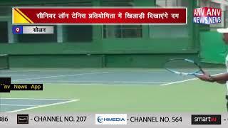 सीनियर लॉन टेनिस प्रतियोगिता में खिलाड़ी  दिखाएंगे दम || ANV NEWS SOLAN - HIMACHAL PRADESH