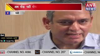 अब रोड़ नहीं रोप-वे पर फोकस करेगी राज्य सरकार || ANV NEWS MANDI - HIMACHAL PRADESH
