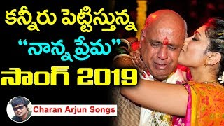 Most Emotional Father Song by Charan Arjun | Father Love | Top Telugu TV