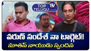 Nutan Naidu Comments on Tamanna Simhadri | Bigg Boss Telugu 3 | Star Maa |