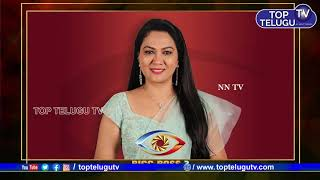 Bigg Boss Latest Update | Nuthan Naidu Bigg Boss Elimination Episode