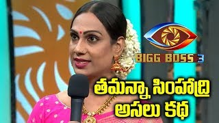 Tamanna Simhadri Real Story | Bigg Boss Telugu Season 3 | Top Telugu TV