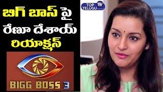 Renu Desai Comments on Bigg Boss Latest Season | Star Maa Bigg Boss 3 Telugu | Bigg Boss Promo Today