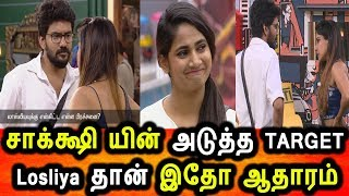 BIGG BOSS TAMIL 3|28th JULY 2019 Full Episode|DAY 35|BIGG BOSS TAMIL 2 LIVE|Meera Evicted