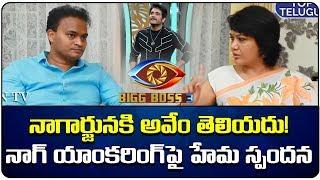 Hema About Nagarjuna Akkineni Hosting in Bigg Boss Telugu Season 3   Top Telugu TV Interviews