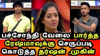 BIGG BOSS TAMIL 3|29th JULY 2019 PROMO 3|DAY 36|BIGG BOSS TAMIL 3 LIVE|Reshma|Mugen|Tharshan
