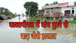 शाजापुर जिले के कलापीपल के पास गांव में अग्रेजो के जमाने का बांध टूटने से हुवे बाढ़ से हालात,,,,,,,,