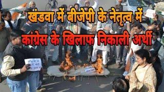 आज खंडवा जिले में BJP के नेतृत्व में कांग्रेश के खिलाफ निकाली अर्थी