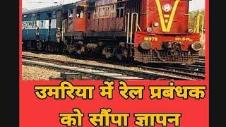 प्रारंभ नई सुबह संस्था के समाजसेवियों द्वारा रेल प्रबंधन के नाम ज्ञापन सौंपा बिरसिंहपुर पाली