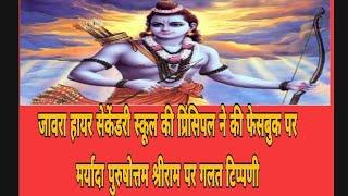 जावरा के गांव सरसी की फेसबुक पर हाय सेकंडरी स्कूल की प्रिंसिपल द्वारा मर्यादा पुरुषोत्तम भगवान श