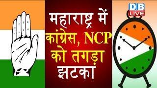 महाराष्ट्र में Congress, NCP को तगड़ा झटका | BJP में शामिल हुए NCP के 3 विधायक |#DBLIVE