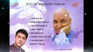 BEST OF MASOOM THAKUR l Full Audio Bhajan | JAI GURUJI