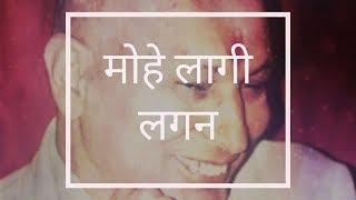 MOHE LAAGI LAGAN by Sada Thakur & Manasvi Thakur l Full Audio Bhajan | JAI GURUJI