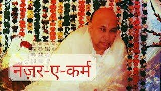 NAZAR E KARAM BY MASOOM THAKUR l Full Audio Bhajan   JAI GURUJI