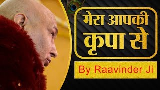 मेरा आपकी कृपा से BY RAAVINDER l Full Audio Bhajan | JAI GURUJI