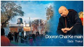 Dooron Chal Ke Me | Latest Bhajan 2019  | JAI GURUJI