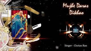 Mujhe Daras Dikhao l Full Audio Bhajan | JAI GURUJI