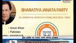 ભાજપના સભ્યપદનું બોગસ કાર્ડ સોશિયલ મીડિયામાં વાઇરલ - Mantavya News