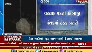 અંબાજીમાં 2 દિવસથી વરસાદી વાતાવરણ - MantavyaNews